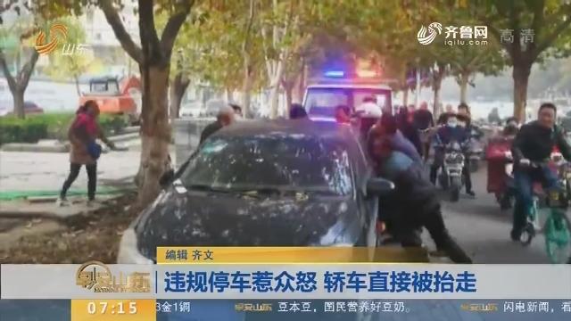 【闪电新闻排行榜】违规停车惹众怒 轿车直接被抬走