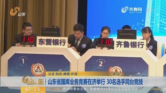 山东省国库业务竞赛在济举行 30名选手同台竞技