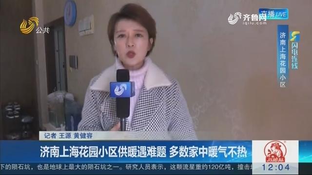 【闪电连线】济南上海花园小区供暖遇难题 多数家中暖气不热
