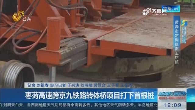 【闪电连线】枣菏高速跨京九铁路转体桥项目打下首根桩