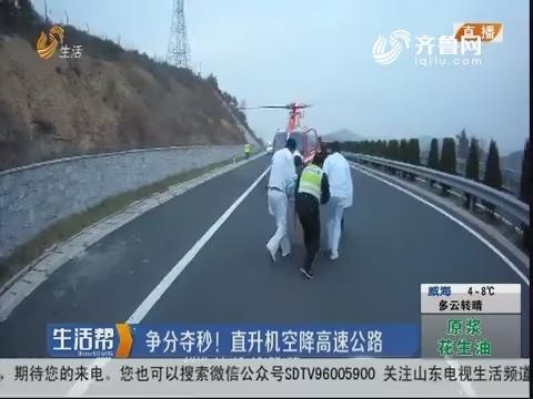 烟台:争分夺秒!直升机空降高速公路