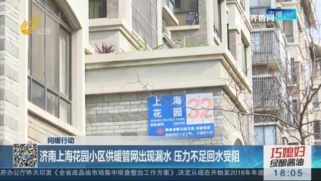 【问暖行动】济南上海花园小区供暖管网出现漏水 压力不足回水受阻