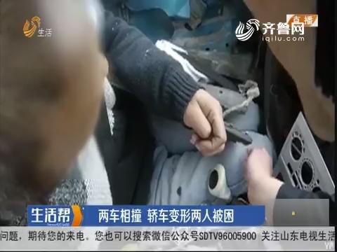 淄博:两车相撞 轿车变形两人被困