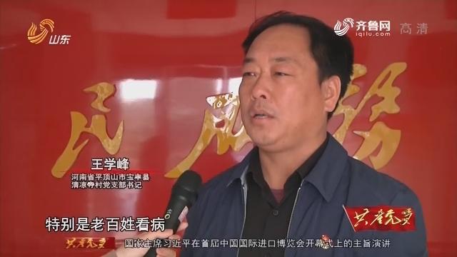 """【党建周报】河南平顶山:""""掌上红鹰""""助推基层党建创新发展"""