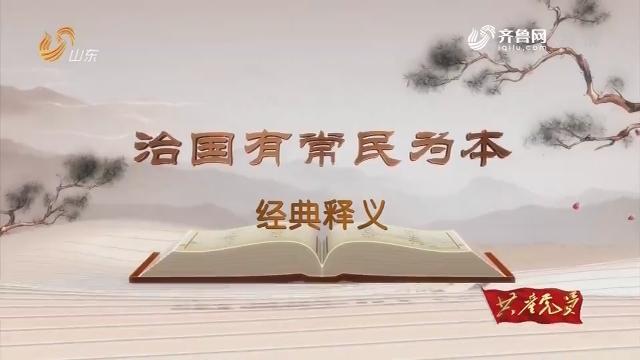 【微党课】治国有常民为本