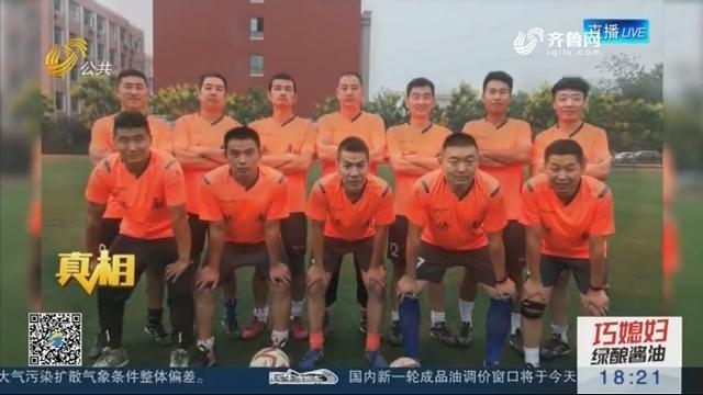 【真相】济南有支冠军聋足队:眼睛是他们的耳朵