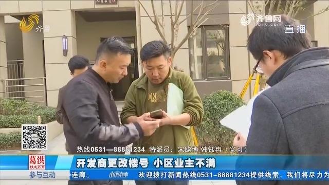 济南:开发商更改楼号 小区业主不满