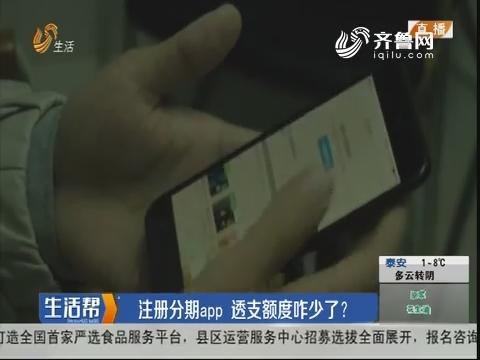 济宁:注册分期app 透支额度咋少了?