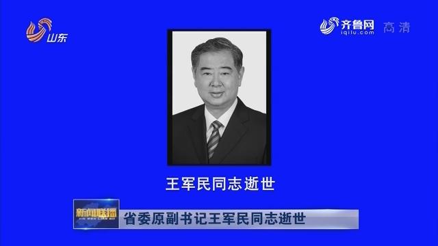 省委原副书记王军民同志逝世