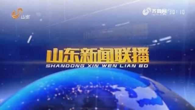 2018年11月16日山东新闻联播完整版