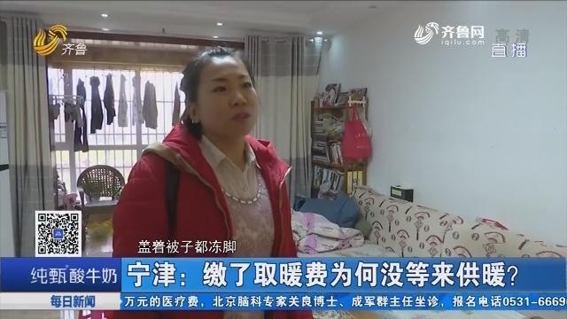 宁津:缴了取暖费为何没等来供暖?
