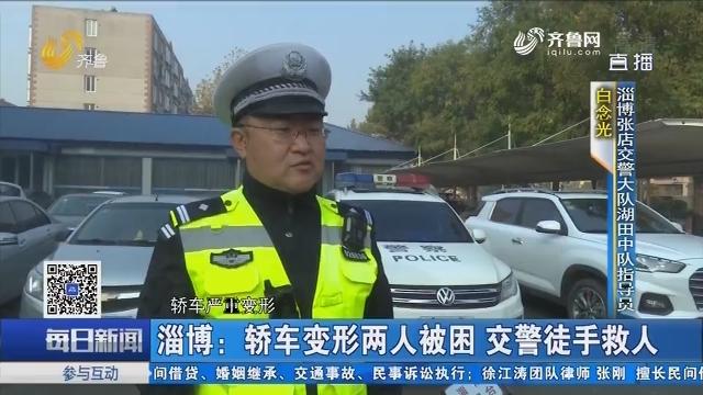 淄博:轿车变形两人被困 交警徒手救人