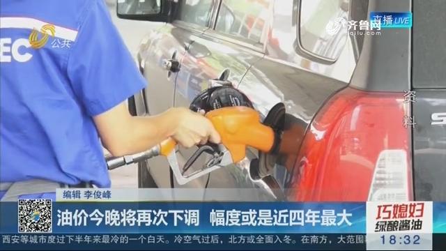 油价16日晚将再次下调 幅度或是近四年最大