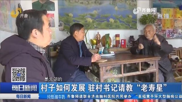 """肥城:村子如何发展 驻村书记请教""""老寿星"""""""