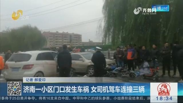 济南一小区门口发生车祸 女司机驾车连撞三辆