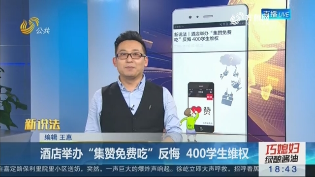 """【新说法】酒店举办""""集赞免费吃""""反悔 400学生维权"""