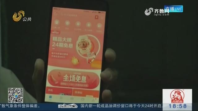 【警惕电信诈骗】济宁:11名大学生被骗三万七