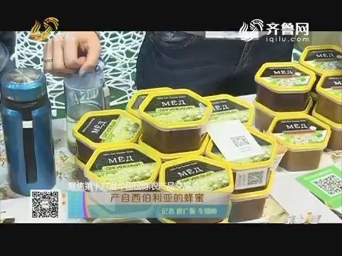 【聚焦第十六届中国国际农产品交易会】产自西伯利亚的蜂蜜