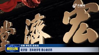宏济堂:百年老字号 用心做好药