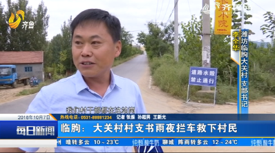 临朐:大关村村支书雨夜拦车救下村民