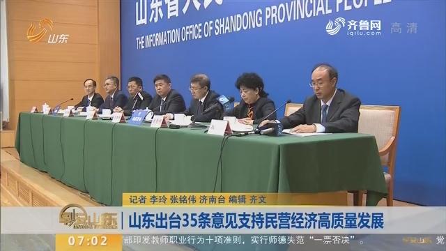 山东出台35条意见支持民营经济高质量发展