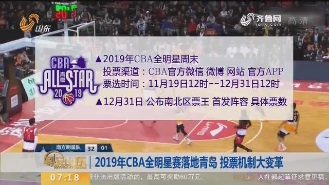 2019年CBA全明星赛落地青岛 投票机制大变革