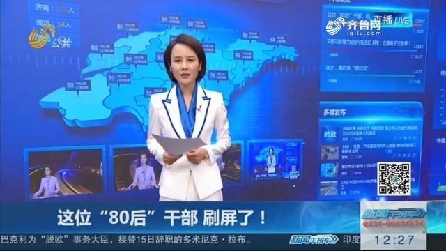 """【闪电新闻客户端】这位""""80后""""干部 刷屏了!"""