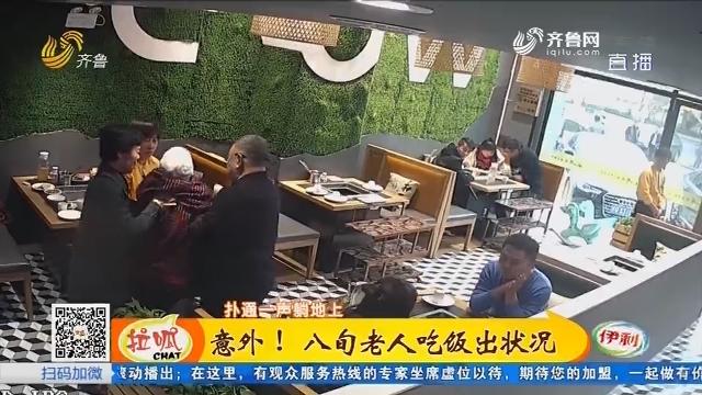 【凡人善举】滨州:意外!八旬老人吃饭出状况
