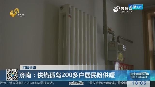 【问暖行动】济南:供热孤岛200多户居民盼供暖