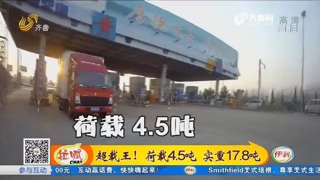 龙口:超载王!荷载4.5吨 实重17.8吨