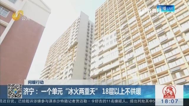 """【问暖行动】济宁:一个单元""""冰火两重天"""" 18层以上不供暖"""
