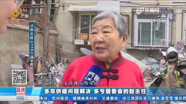 济南:多年供暖问题解决 多亏居委会的赵主任
