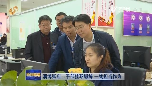 淄博张店:干部挂职锻炼 一线担当作为