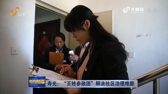 """寿光:""""百姓参政团""""解决社区治理难题"""