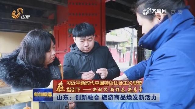 【在习近平新时代中国特色社会主义思想指引下——新时代 新作为 新篇章】龙都longdu66龙都娱乐:创新融合 旅游商品焕发新活力