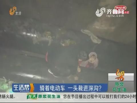 潍坊:骑着电动车 一头栽进深沟?