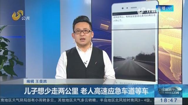 【新说法】儿子想少走两公里 老人高速应急车道等车