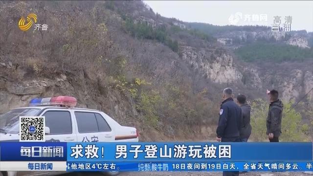 济南:求救!男子登山游玩被困