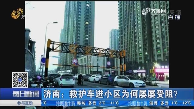 济南:救护车进小区为何屡屡受阻?