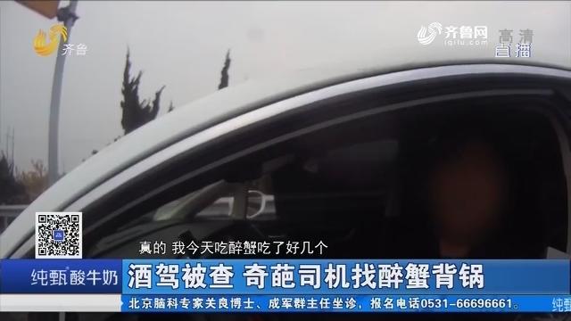 青岛:酒驾被查 奇葩司机找醉蟹背锅