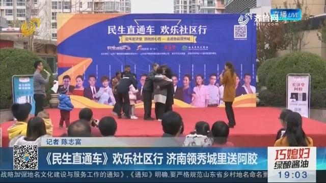 《民生直通车》欢乐社区行 济南领秀城里送阿胶