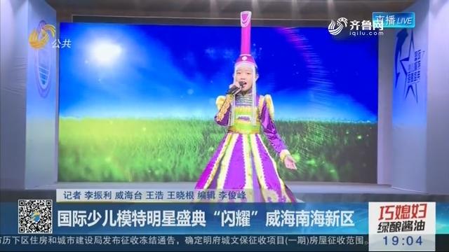 """国际少儿模特明星盛典""""闪耀""""威海南海新区"""