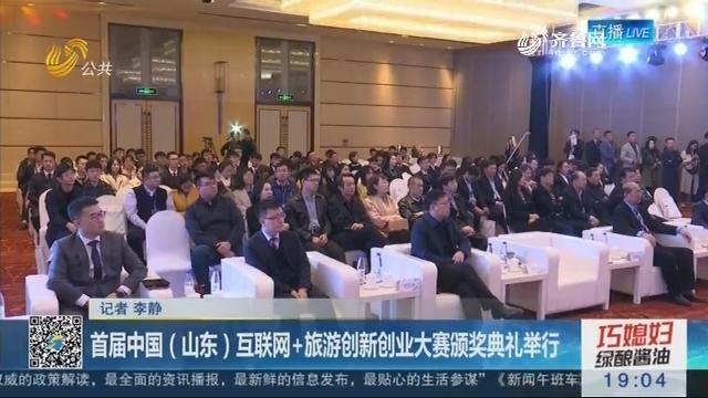 首届中国(龙都longdu66龙都娱乐)互联网+旅游创新创业大赛颁奖典礼举行