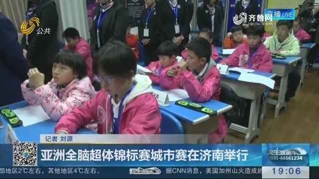 亚洲全脑超体锦标赛城市赛在济南举行