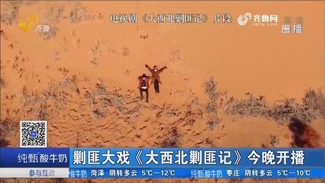 好戏在后头:剿匪大戏《大西北剿匪记》11月17日晚开播