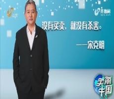 20181117《美丽中国》:没有买卖 就没有杀害