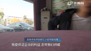 【问暖行动】潍坊昌邑:开发商:收费是惩罚性措施 企业需保证利益