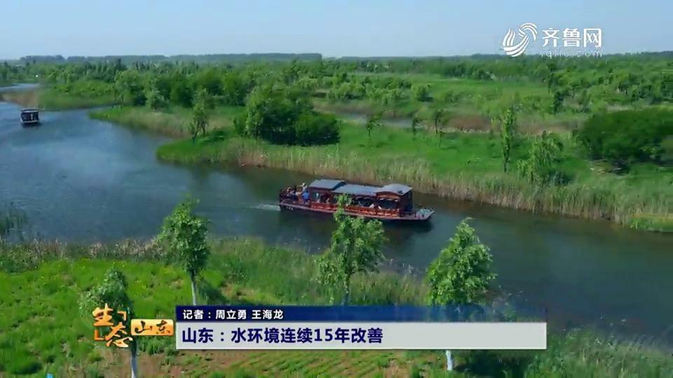 山东:水环境连续15年改善