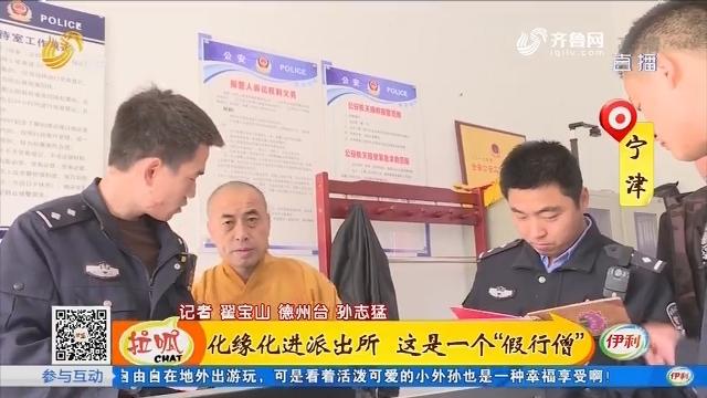 """宁津:化缘化进派出所 这是一个""""假行僧"""""""