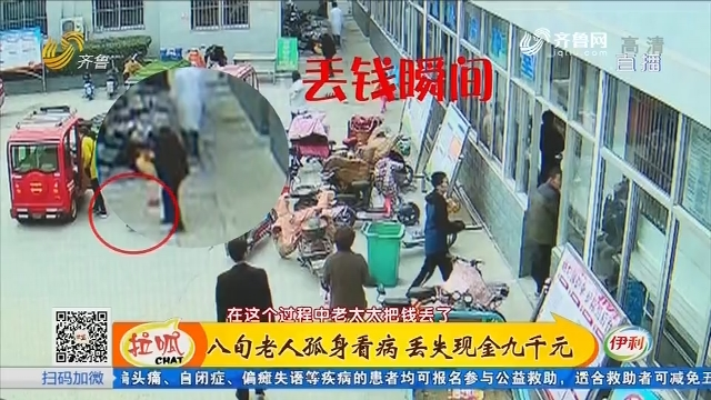 滕州:八旬老人孤身看病 丢失现金九千元